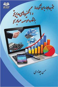 تاثیر روابط سیاسی شرکت ها و انگیزه های مدیریتی بر انتخاب موسسه حسابرسی