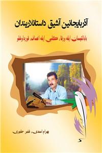 نسخه دیجیتالی کتاب آذربایجانین آشیق داستانلاریندان