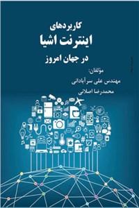 کاربردهای اینترنت اشیا در جهان امروز