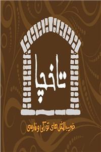 نسخه دیجیتالی کتاب تاخچا