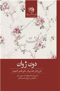 نسخه دیجیتالی کتاب دون ژوان (شرح کامل هفت پیکر حکیم نظامی گنجوی)