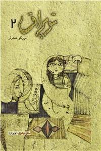 نسخه دیجیتالی کتاب تویراق - جلد دوم