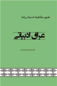 عراق ادبیاتی