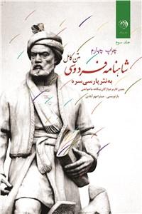 نسخه دیجیتالی کتاب شاهنامه فردوسی به نثر پارسی سره - جلد سوم
