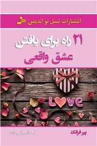 21 راه برای یافتن عشق واقعی