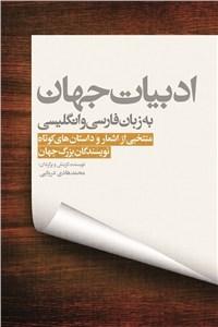 ادبیات جهان به زبان فارسی و انگلیسی
