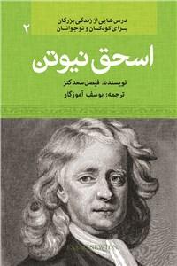 نسخه دیجیتالی کتاب اسحق نیوتن