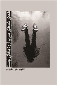 نسخه دیجیتالی کتاب همه ی شعرهای من پر از رد پاهای توست