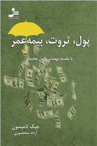 نسخه دیجیتالی کتاب پول، ثروت، بیمه عمر