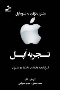 نسخه دیجیتالی کتاب تجربه اپل
