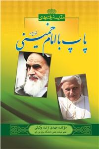 نسخه دیجیتالی کتاب مقایسه رفتارهای پاپ با امام خمینی