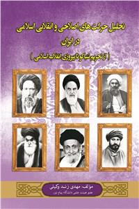 تحلیل حرکت های اصلاحی و انقلابی اسلامی در ایران