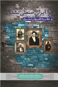 چرا ایران صنعتی نشد؟