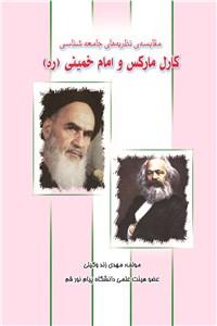 نسخه دیجیتالی کتاب مقایسه ی نظریه های جامعه شناسی کارل مارکس و امام خمینی (ره)