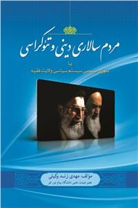 نسخه دیجیتالی کتاب مردم سالاری دینی و تئوکراسی