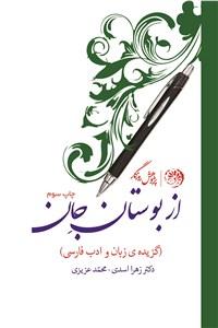 نسخه دیجیتالی کتاب از بوستان جان