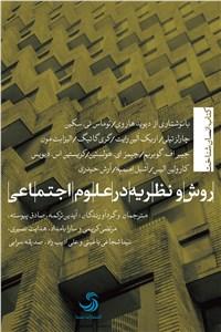 نسخه دیجیتالی کتاب روش و نظریه در علوم اجتماعی