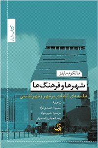 دانلود کتاب شهرها و فرهنگ ها