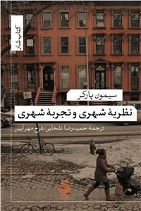 دانلود کتاب نظریه شهری و تجربه شهری