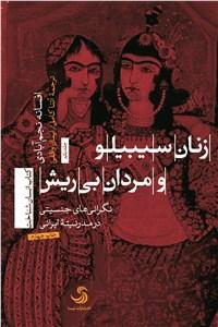 نسخه دیجیتالی کتاب زنان سیبیلو و مردان بی ریش