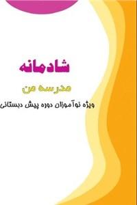 نسخه دیجیتالی کتاب شادمانه - مدرسه من