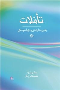 نسخه دیجیتالی کتاب تأملات