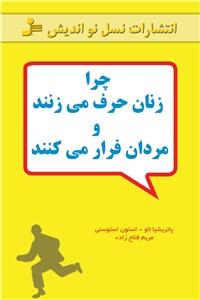 نسخه دیجیتالی کتاب چرا زنان حرف می زنند و مردان فرار می کنند