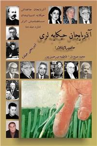 آذربایجان حکایه لری بیرینجی جیلد