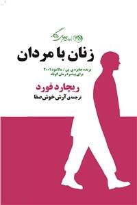 نسخه دیجیتالی کتاب زنان با مردان