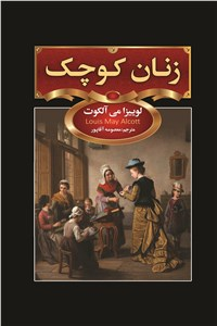 نسخه دیجیتالی کتاب زنان کوچک