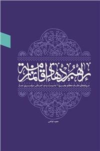 نسخه دیجیتالی کتاب راهبردهای اقامه نماز