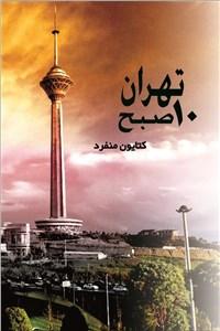 نسخه دیجیتالی کتاب تهران 10 صبح