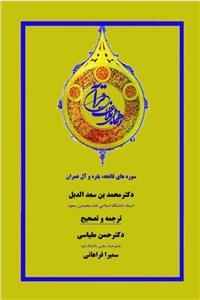راهنمای بلاغت قرآن