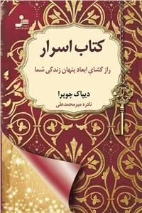 کتاب اسرار
