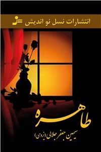 نسخه دیجیتالی کتاب طاهره