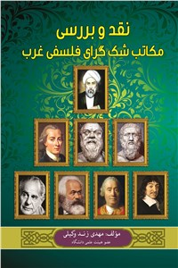 نسخه دیجیتالی کتاب نقد و بررسی مکاتب شک گرای فلسفی غرب