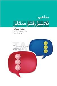 نسخه دیجیتالی کتاب مفاهیم تحلیل رفتار متقابل
