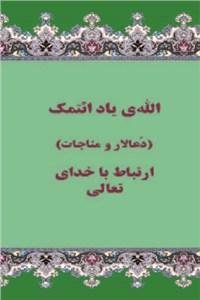 الله ی یاد ائتمک - ارتباط با خدای تعالی