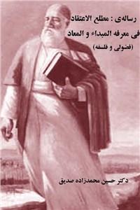 رساله ی: مطلع الاعتقاد فی معرفه المبدا و المعاد