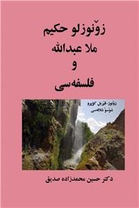 نسخه دیجیتالی کتاب زونوزلو حکیم ملاعبدالله و فلسفه سی