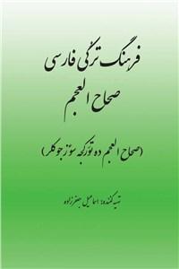 فرهنگ ترکی فارسی صحاح العجم