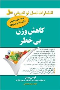 نسخه دیجیتالی کتاب کاهش وزن بی خطر
