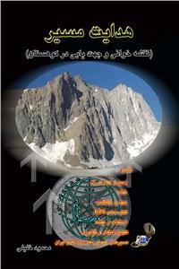 هدایت مسیر (نقشه خوانی و جهت یابی در کوهستان)