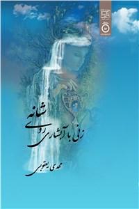زنی با آبشاری روی شانه