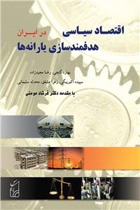 اقتصاد سیاسی هدفمند سازی یارانه ها در ایران