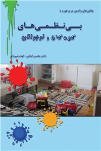 نسخه دیجیتالی کتاب بی نظمی های کودکان و نوجوانان