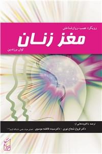 نسخه دیجیتالی کتاب مغز زنان