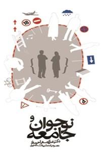 نسخه دیجیتالی کتاب نوجوان و جامعه