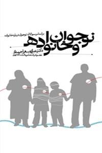 نسخه دیجیتالی کتاب نوجوان و خانواده