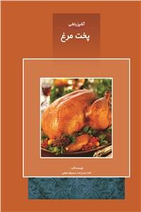 آشپزباشی - پخت مرغ